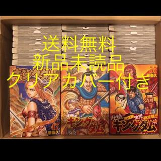 集英社 - 送料無料 キングダム 全巻 1〜55 新品未読品