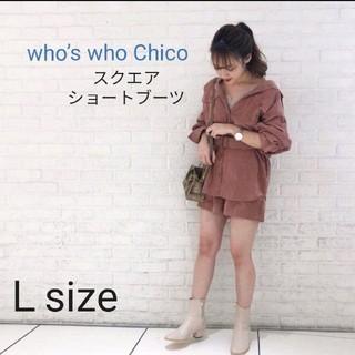 フーズフーチコ(who's who Chico)のフーズフーチコ スクエアショートブーツ L(ブーツ)