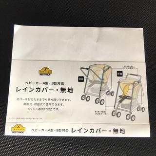 イオン(AEON)のベビーカー レインカバー (ベビーカー用レインカバー)