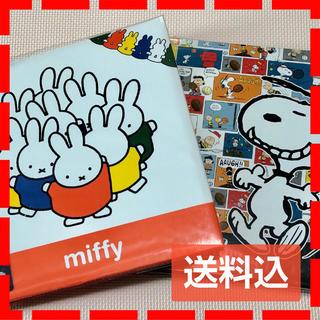 スヌーピー(SNOOPY)の【miffy&SNOOPY ミッフィー&スヌーピー フォトアルバム 二冊セット】(アルバム)