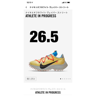 OFF-WHITE - NIKE off-white ヴェイパーストリート 26.5