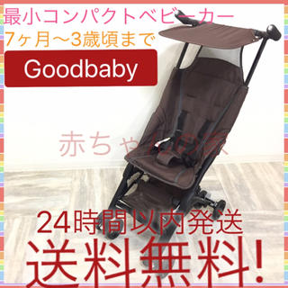 グッドベビー(Goodbaby)の大人気 最小 コンパクト グッドベビー ポキット ベビーカー 送料無料(ベビーカー/バギー)