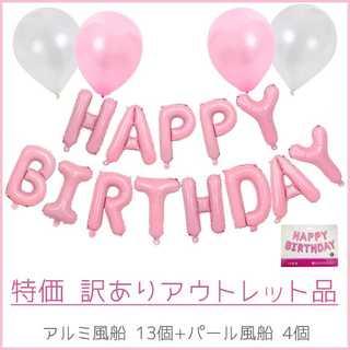 【!特価!】HAPPY BIRTHDAY 風船 バルーン 誕生日 アウトレット品