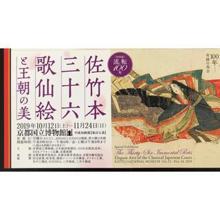 佐竹本三十六歌仙絵と王朝の美 展の招待券1枚(美術館/博物館)