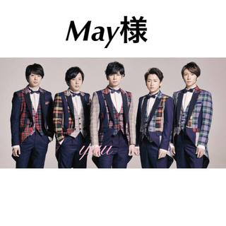 嵐 - May様 専用