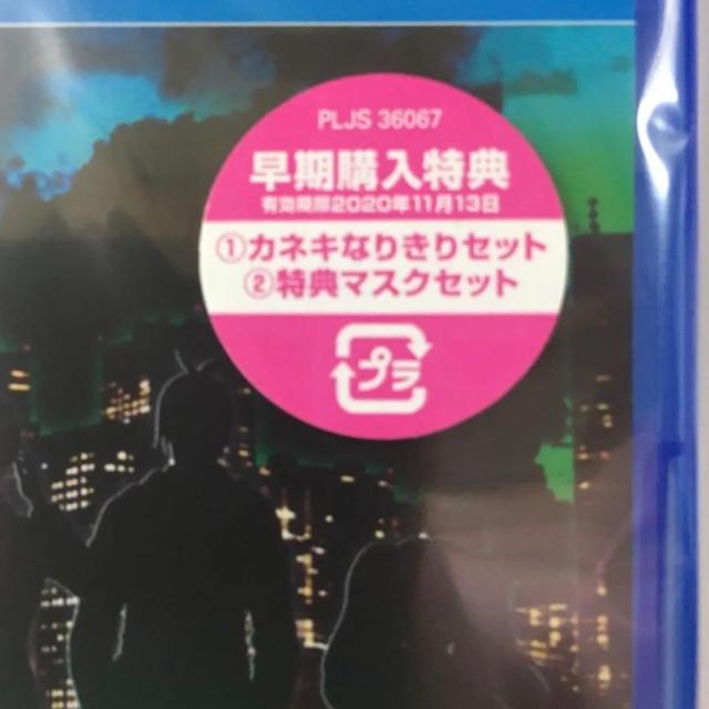 PlayStation4(プレイステーション4)の【新品】東京喰種  :re CALL to EXIST   定価8360円 エンタメ/ホビーのゲームソフト/ゲーム機本体(家庭用ゲームソフト)の商品写真