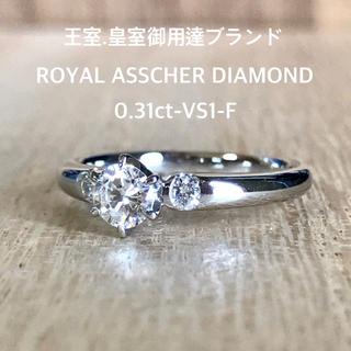 天然 ダイヤ リング 0.31 F-VS1『ロイヤルアッシャー』PT900