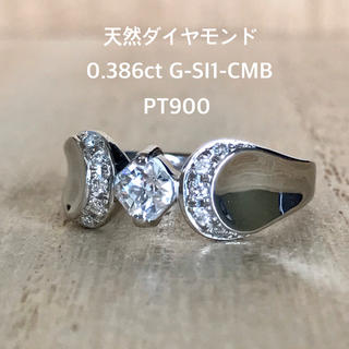 天然 ダイヤ リング 0.386 G-SI1 CMBカット PT900(リング(指輪))