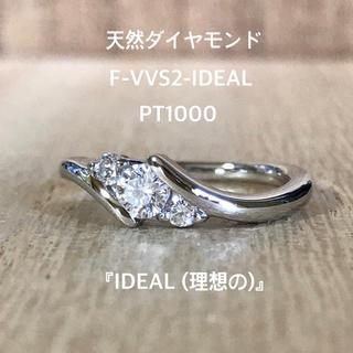 天然 ダイヤ リング 0.230-F-VVS2-IDEAL CUT PT1000(リング(指輪))