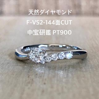 天然 ダイヤ リング 0.196 F-VS2 『144面体カット』PT900