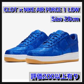 ナイキ(NIKE)の【28】CLOT × NIKE AIR FORCE 1 LOW(スニーカー)