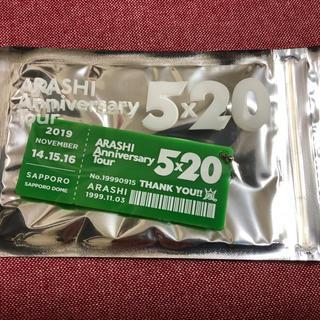 嵐 - 嵐 AnniversaryTour5×20 札幌限定 アクリルプレート 第3弾