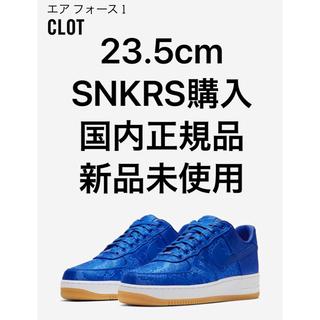 ナイキ(NIKE)の23.5 NIKE AIR FORCE 1 PRM CLOT SILK BLUE(スニーカー)