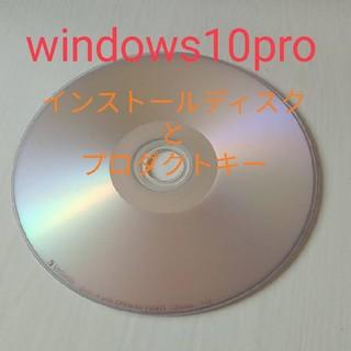 windows10 プロダクトキー インストールディスク インストール