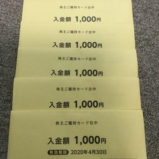西松屋 株主優待5000円分