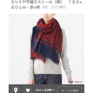 MUJI (無印良品) - 無印良品 カシミヤ平織りストール(柄)赤×柄