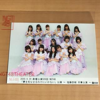 NGT48 - NGT48 劇場公演 2019.9.29 佐藤杏樹 卒業公演 生写真