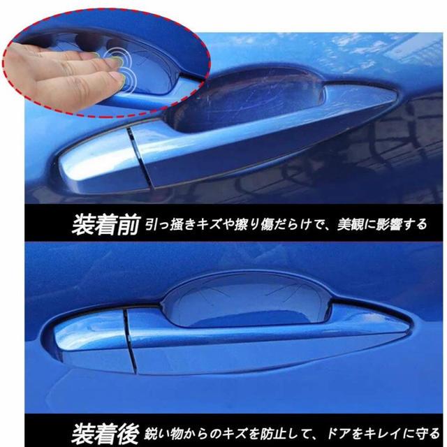 ドアノブ 引っ掻き傷 傷防止 傷隠し ステッカー シール 自動車/バイクの自動車(汎用パーツ)の商品写真