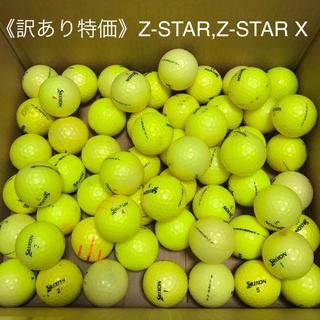 Srixon - 《訳あり特価》60個 Z-STAR,Z-STAR X カラー ロストボール