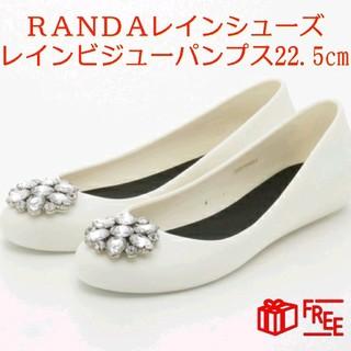 ランダ(RANDA)のRANDA ランダ レインシューズ Sサイズ 22cm 22.5cm ホワイト(バレエシューズ)