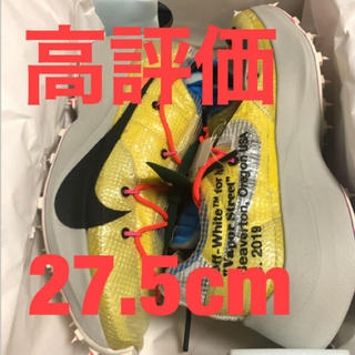 NIKE - nike × off white ヴェイパーストリート 27.5