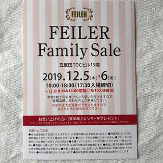 フェイラー(FEILER)のフェイラー ファミリーセール 東京(ショッピング)