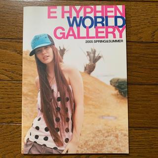 EHYPHENWORLDGALLERY2005spring&summerカタログ