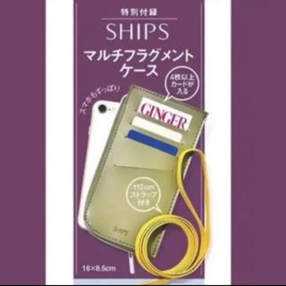 SHIPS - GINGER11月号付録 シップス マルチフラグメントケース
