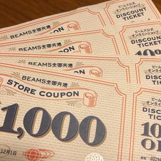 ビームス(BEAMS)のBEAMS クーポン チケット 4枚 10%オフ(ショッピング)