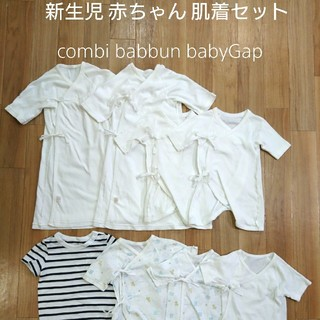 コンビミニ(Combi mini)の新生児 赤ちゃん 肌着セット(肌着/下着)