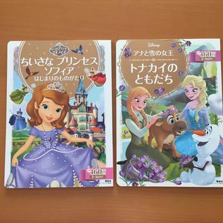 Disney - Disney 絵本  2〜4歳向け