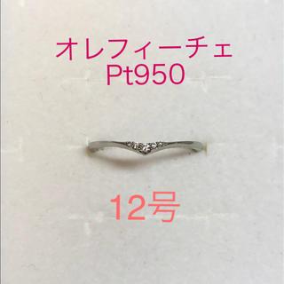 オレフィーチェ pt950 ダイヤモンド ハレリング 12号(リング(指輪))