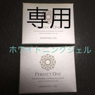 PERFECT ONE - パーフェクトワン ホワイトニングジェル 2個