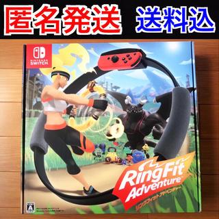 ニンテンドースイッチ(Nintendo Switch)の任天堂スイッチ「リングフィットアドベンチャー」新品未開封 switch 匿名発送(ゲーム)