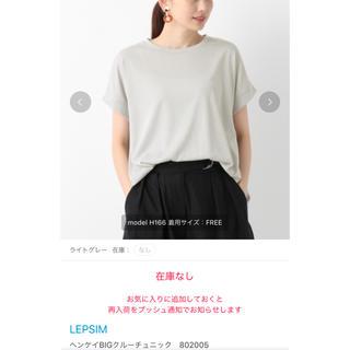 レプシィム(LEPSIM)のLEPSIM 変形ビッグクルーチュニック(Tシャツ(半袖/袖なし))