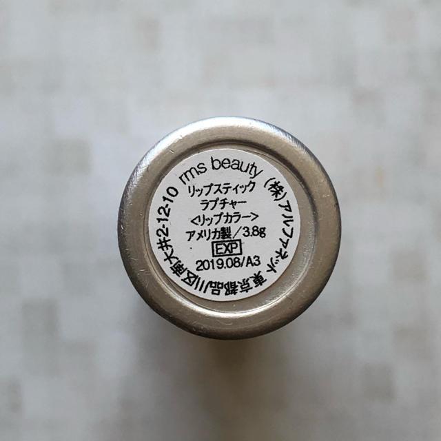 Cosme Kitchen(コスメキッチン)のrmsbeauty リップスティック ラプチャー 口紅 コスメ/美容のベースメイク/化粧品(口紅)の商品写真