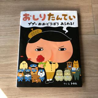 角川書店 - おしりたんてい ププッおおどろぼうあらわる!