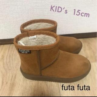 フタフタ(futafuta)のキッズブーツ  15cm(ブーツ)