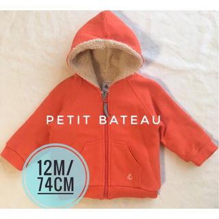プチバトー(PETIT BATEAU)のプチバトー 裏ボアパーカー 70-80 美品(ジャケット/コート)