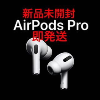 Apple - 新品未開封 airpods pro 純正品