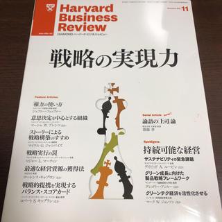 ダイヤモンド社 - Harvard Business Review  戦略の実現力