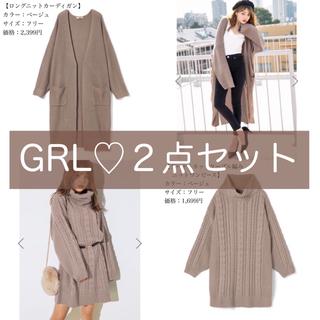 GRL - GRL❤︎ニット❤︎3点セット