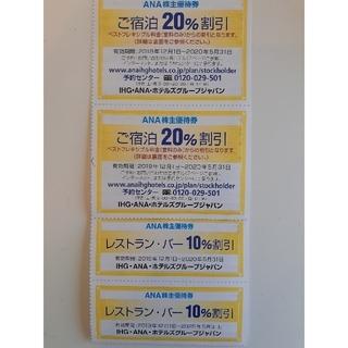 エーエヌエー(ゼンニッポンクウユ)(ANA(全日本空輸))の即発送可能😃ANAホテルズご宿泊割引券2枚&ご飲食割引券2枚(宿泊券)
