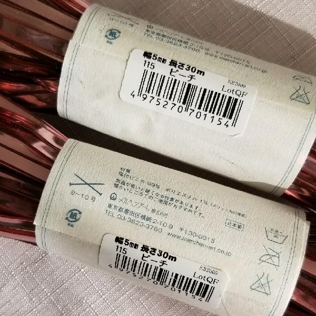 希少!ラメルヘンテープ 廃盤色 ピーチ5mm 2束 ハンドメイドの素材/材料(生地/糸)の商品写真