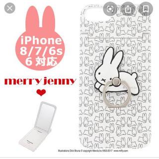 メリージェニー(merry jenny)のスマホケース ミッフィー miffy(iPhoneケース)