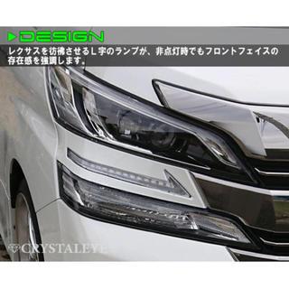 トヨタ(トヨタ)の30ヴェルファイア 流れるウインカー内蔵 ヘッドライトガーニッシュ(車種別パーツ)