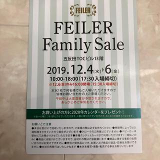 フェイラー(FEILER)のフェイラー ファミリーセール東京 2019(ショッピング)