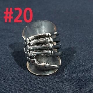 ボーンハンドリング#20(リング(指輪))