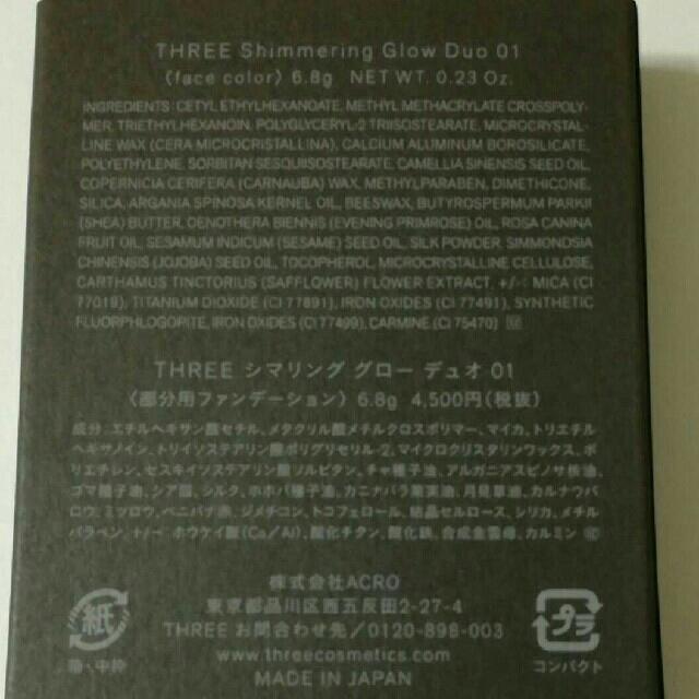 THREE(スリー)の【匿名発送】新品☆THREE シマリンググローデュオ 01 コスメ/美容のベースメイク/化粧品(チーク)の商品写真