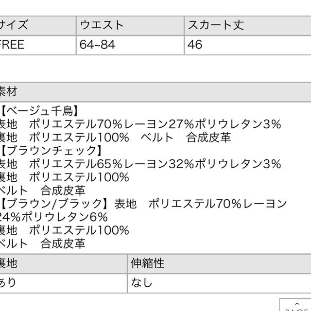 one after another NICE CLAUP(ワンアフターアナザーナイスクラップ)のサーキュラーミニスカート レディースのスカート(ミニスカート)の商品写真